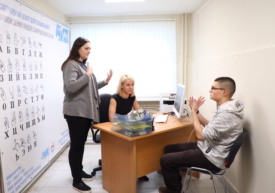 Диспетчерский центр для социального сопровождения людей с нарушением слуха