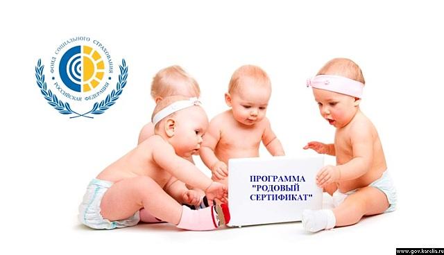 """программа """"родовой сертификат"""""""
