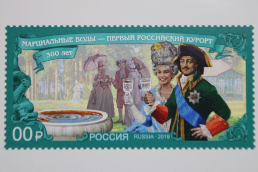 Эскиз марки к 300-летию курорта Марциальные Воды