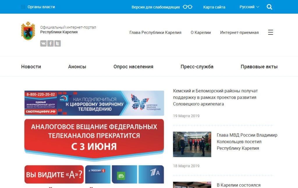Новая версия официального сайта властей Карелии