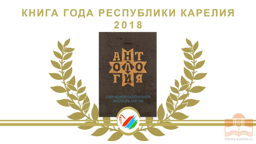 Книга года в Карелии